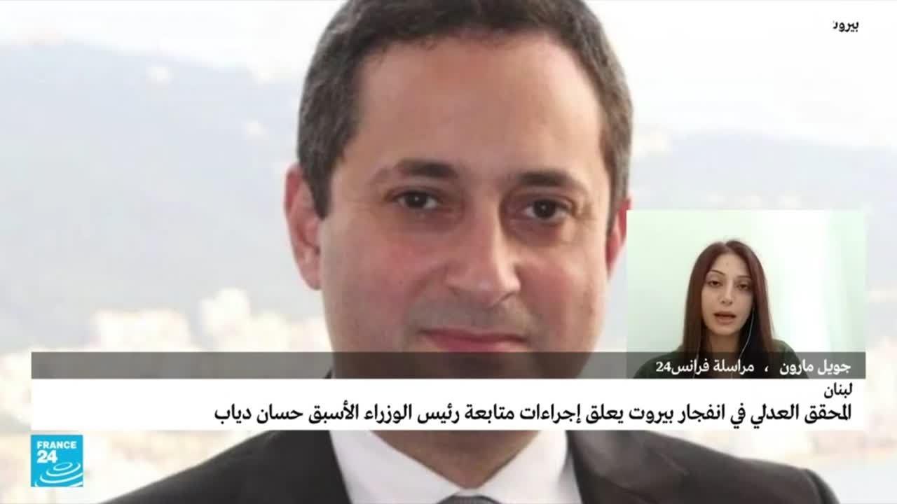 المحقق العدلي في انفجار مرفأ بيروت طارق بيطار يعلق إجراءات ملاحقة حسان دياب  - نشر قبل 3 ساعة