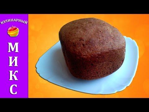 Ржаной хлеб с сухим квасом в хлебопечке - очень вкусный рецепт без регистрации и смс
