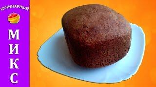 Ржаной хлеб с сухим квасом в хлебопечке - очень вкусный рецепт!