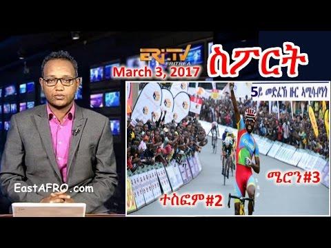 Eritrean ERi-TV Sports News (March 3, 2017) | Eritrea