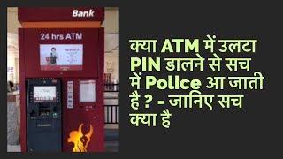 क्या ATM में उल्टा PIN डालने से सच में Police आ जाती है? | Hello Friend TV