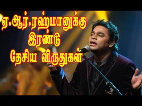 A.R.Rahman Win 2 National  Awards |65th National Film Awards 2018|