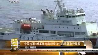 MGTV:中國海軍4艘軍艦在南印度洋任務海區會合搜救