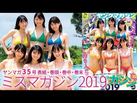 ミスマガジン2019in沖縄