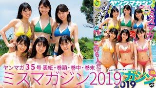 記念すべき令和元年の「ミスマガジン2019」のグランプリは、笑顔とくびれで読者を魅了したベスト16最年少の豊田ルナちゃんに決定! そしてミス...
