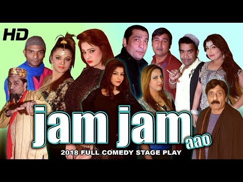 JAM JAM AAO 2018 (FULL) AFREEN KHAN & SHAHID KHAN NEW STAGE DRAMA - HI-TECH MUSIC