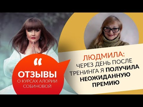 0 Людмила: Через день после тренинга я получила неожиданную премию