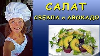 Рецепты / САЛАТ из СВЕКЛЫ и АВОКАДО с ЛАЙМОМ
