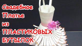 Свадебное платье из Пластиковых Бутылок