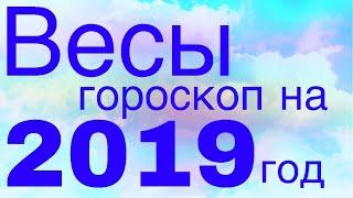 Гороскоп для ВЕСОВ на 2019 год! Краткий курс счастливой жизни:))