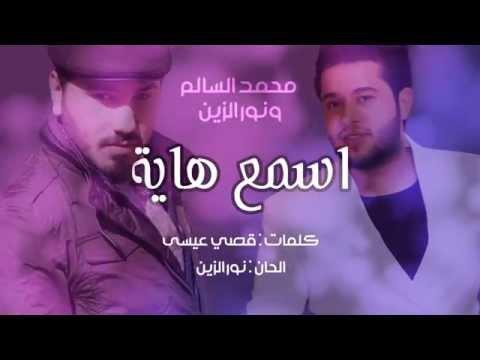 محمد السالم ونور الزين - اسمع هاية (حصرياً)   (Mohamed Alsalim & Noor Alzain - Asma Haya (EXCLUSIVE