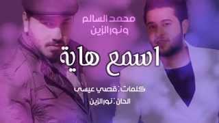 محمد السالم ونور الزين - اسمع هاية (حصرياً) | (Mohamed Alsalim & Noor Alzain - Asma Haya (EXCLUSIVE