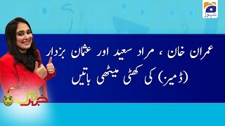 Khabarnaak | Ayesha Jahanzeb | 28th November 2019 | Part 03