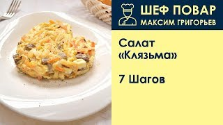 Салат Клязьма . Рецепт от шеф повара Максима Григорьева