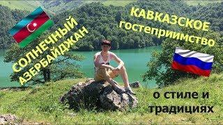 Солнечный Азербайджан. Кавказское гостеприимство. О стиле и традициях
