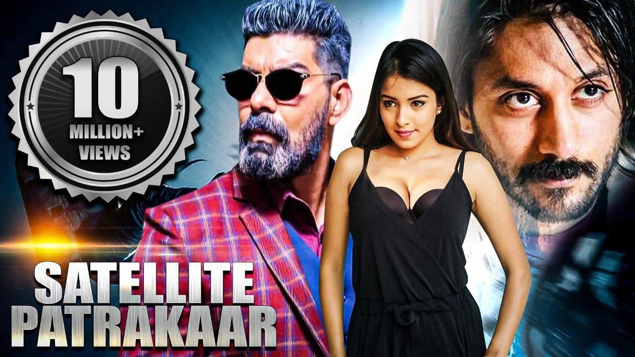 Satellite Patrakaar (2019) | Kabir Duhan Singh, Chethan Kumar, Latha Hegde
