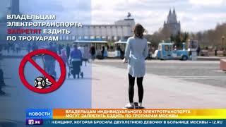 Владельцам электросамокатов и гироскутеров могут запретить ездить по тротуарам Москвы