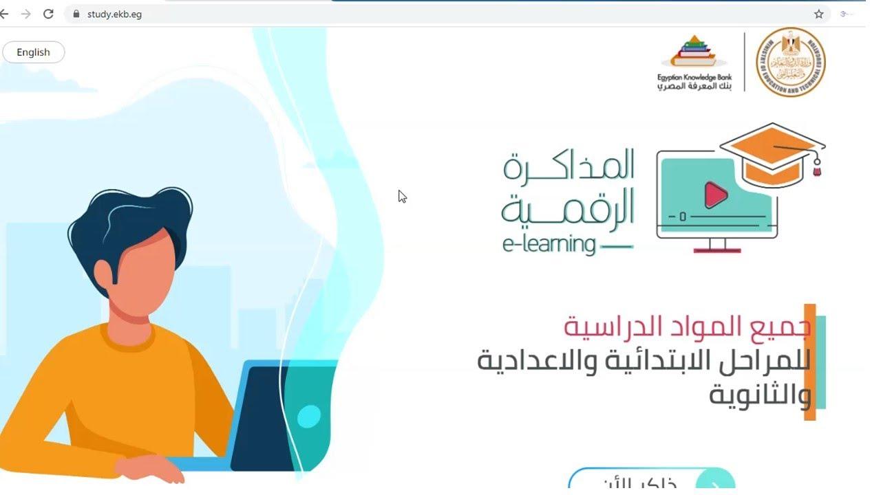 """هنا """"المكتبة الرقمية"""" التسجيل في بنك المعرفة المصري study.ekb.eg ..."""