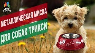 Металлическая миска для собак | Обзор металлической миски для собак трикси