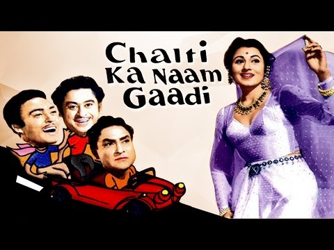 Chalti Ka Naam Gaadi {HD} - Bollywood Comedy Movie - Kishore Kumar - Madhubala - Ashok Kumar