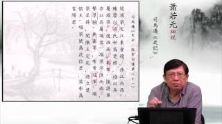 01黥布者,六人也—蕭若元細說《史記.黥布列傳第三十一》