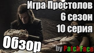 Обзор 10 серии 6 сезона Игры Престолов (GoT s06e10 The Winds of Winter)
