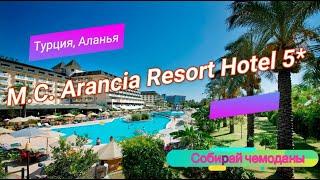 Отзыв об отеле MC Arancia Resort Hotel 5 Турция Аланья