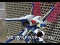 アミュログムービー【017】〜 V2アサルトバスターガンダム 〜(ガンプラ…