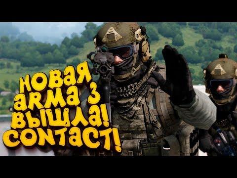 ARMA 3 2019! - НОВЫЙ CONTACT! - ПЕРВЫЙ РАЗ ИГРАЮ В НОВУЮ АРМУ!