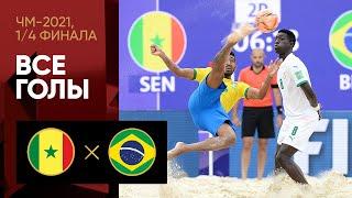 26 08 2021 Сенегал Бразилия Все голы матча 1 4 финала ЧМ 2021