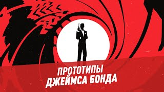 Прототипы Джеймса Бонда — Шоу Картаева и Махарадзе