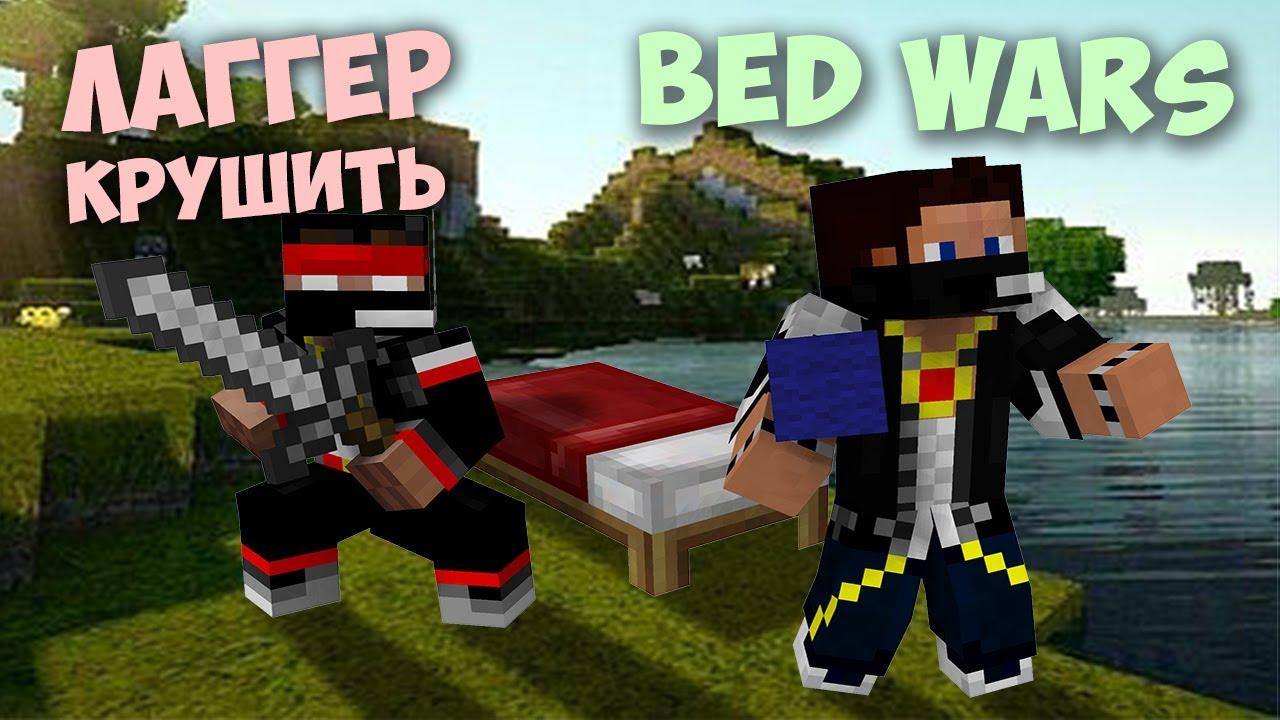 смотреть майнкрафт с мистиком и лагером мини игры на bed wars