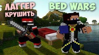 MINECRAFT MiSTiK31 и LaGGeR - Тащим в Bed Wars :D