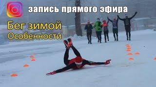 Бег зимой особенности