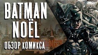 Бэтмен: Ноэль | Batman: Noel | Обзор комикса