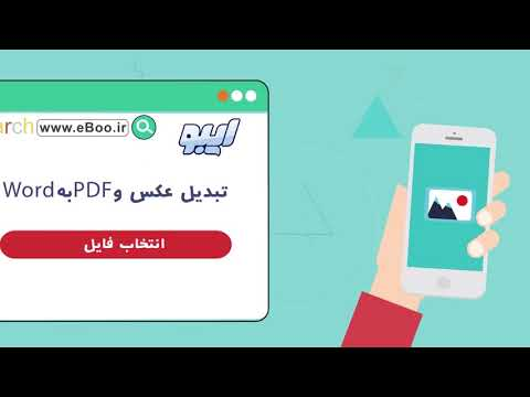 online-pdf-to-word-persian,farsi-and-ocr