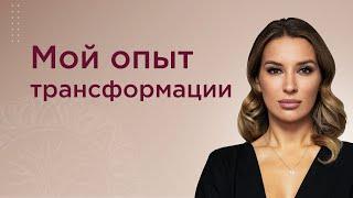Мой опыт трансформации Аника Снаговская