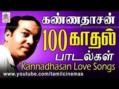 kannadasan love songs கவியரசரின் காதல் பாடல்களில் தேர்ந்தெடுக்கபட்ட சிறந்த 100 பாடல்கள்