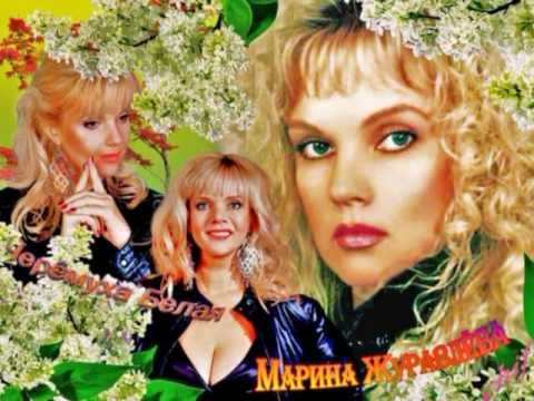 Марина Журавлёва: \