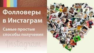 фолловеры в Инстаграм. Как просто набрать фолловеров в Instagram Академия Социальных Медиа