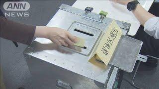 参院選の期日前投票 3年前の前回を上回る (19/07/20)