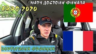 ПОРТУГАЛИЯ ФРАНЦИЯ ЕВРО 2020 23 ИЮНЯ ПРОГНОЗ И СТАВКА НА ФУТБОЛ ВОКРУГ СТАВОК