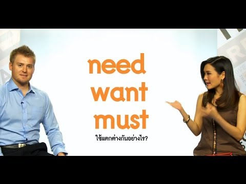 Need, Want, Must, Have To, กับ Gotta ใช้ต่างกันอย่างไร