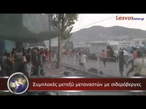 Snoeiharde gevechten tussen migranten op Lesbos