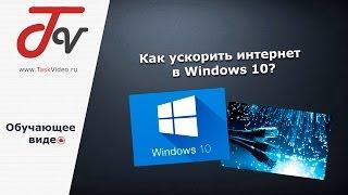 Как ускорить интернет в Windows 10?(В этом обучающем видео мы покажем как в операционной системе Windows 10 увеличить скорость интернет соединения., 2016-01-31T17:24:19.000Z)