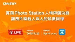 實測 Photo Station 人物辨識功能,讓照片喚起人與人的珍貴回憶 thumbnail