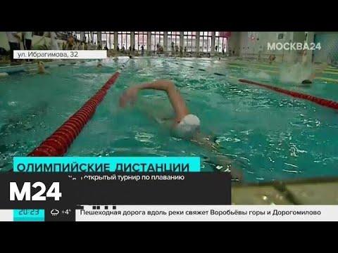 В Москве стартовал открытый турнир по плаванию - Москва 24