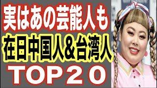 在日中国人&台湾人の芸能人・有名人ランキングTOP20!インスタ女王のインフルエンサーの渡辺直美も!【世界の果てまで芸能裏情報チャンネル!】