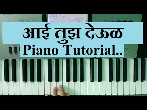 AAI TUZ DEUL || Easy Piano Songs For Beginners || Play This Music