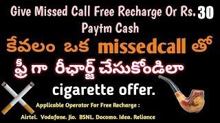 cigarette offer red white earn free talktime by giving a missed call free rs10mobile recharge
